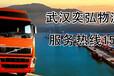武汉到日照物流有限公司