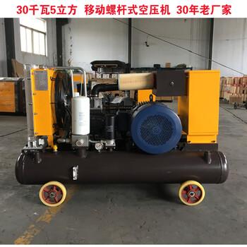 厂家5立方螺杆式空压机6立方螺杆空压机户外喷砂用空压机