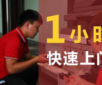 长沙佳速办公设备有限公司
