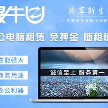 企業前臺電腦租賃/租電腦會展辦公設備租賃,主機租賃圖片