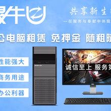 深圳會展電腦租賃/租電腦優質服務圖片