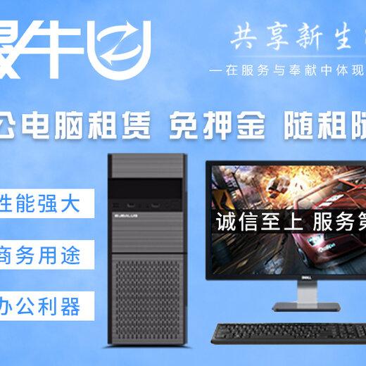 深圳筆記本/臺式電腦租賃性能穩定,企業前臺電腦