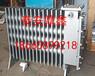 防爆電熱取暖器廠家RB-2000/127礦用取暖器