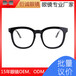 衍誠眼鏡生產廠家M1002意大利板材近視眼鏡貼牌批發價格定制眼鏡