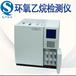 GC2020環氧乙烷檢測色譜儀