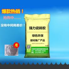 北京瓷磚膠生產廠家圖片