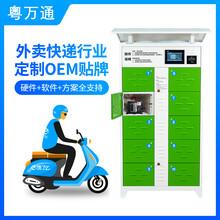 浙江杭州電動車騎手自助換電池服務的智能換電柜圖片