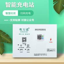 广州充电桩生产厂家批发定制小区电动车充电桩图片
