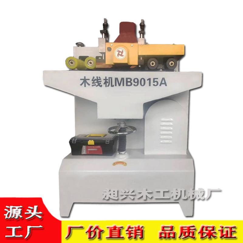 木工机械设备MB9015A无极调速木线机线条机木工装饰条木线机