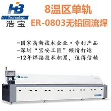 深圳浩宝无铅回流焊炉高性价比8温区单轨ER-0803回流焊设备图片