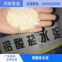 供应耐火水泥铝酸盐水泥CA-50CA-60CA-70现货图片