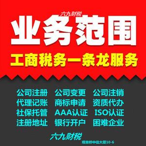 重庆红橙子企业服务有限公司