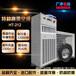 珠三角防爆空調廠家工業特種高溫空調行車高溫空調焦化廠空調