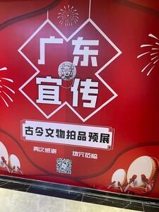 广东宜传拍卖有限公司