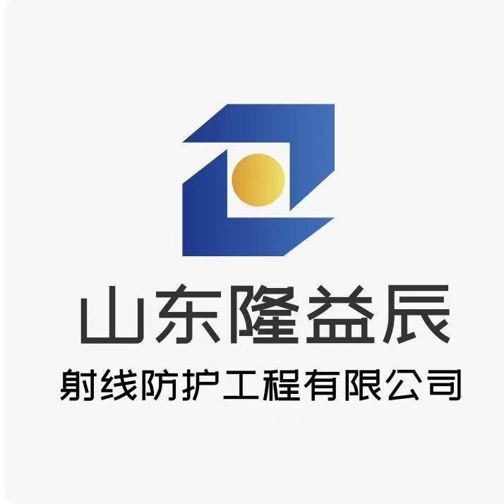 山東隆益辰射線防護工程有限公司