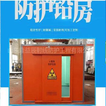 廠家生產工業探傷鉛房工業探傷鉛門射線防護鉛房按需定制
