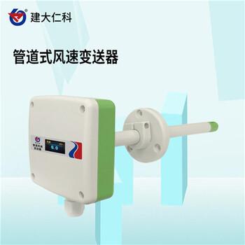 建大仁科扁管道壳温湿度传感器温湿度监测RS-WS-N01-9TH