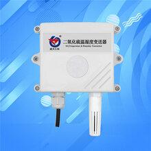 建大仁科SO2变送器二氧化硫传感器二氧化硫记录仪RS-SO2-N01-2图片