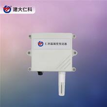 建大仁科溫濕度控制器溫室大棚溫度傳感器圖片