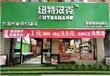 紐特漢克火鍋燒烤食材超市食材便利店招商加盟