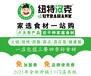 遼寧本溪火鍋燒烤食材超市加盟食材店招商加盟