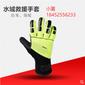 NRS水域救援手套新款救手套防寒保暖皮劃艇手部保護手套圖片