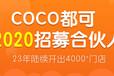 coco奶茶生意怎么做大?coco奶茶加盟創業致富的首要選擇!
