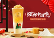 蔻茶奶茶加盟蔻茶奶茶店官網有費用嗎?多樣內容、費用也不例外!