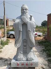 汉优游平台注册官方主管网站校园汉白玉石雕孔子名流像文明雕塑石雕孔子定做图片