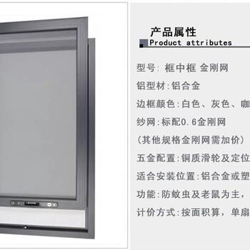隐形纱窗金钢网防盗纱窗铝合金防盗窗南京免费上门定做