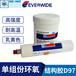 膠水D97電機磁塊用膠耐高溫耐沖擊磁塊粘接金屬粘接