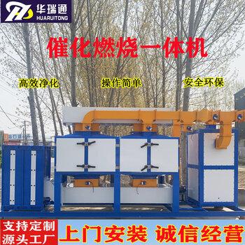 處理廢氣用到的催化燃燒設備