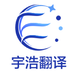 郑州翻译公司,出国材料盖章翻译,多语言互译