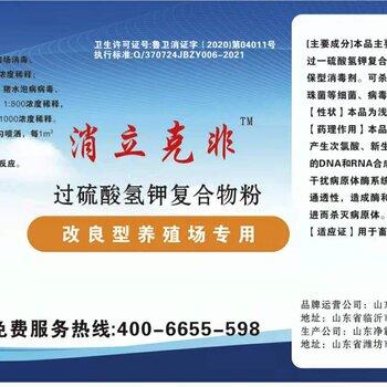 消立克非過硫酸氫鉀復合物粉消毒安全
