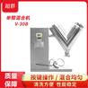 超群V-30B小型家庭实验室食品化工中药粉末搅拌机混合机浙江
