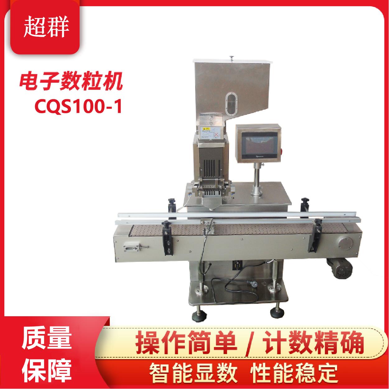 全自动电子计数计粒智能胶囊数粒机CQS100-1药丸片剂数片机