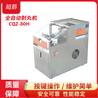 超群CQZ-80H中药食品粉末挤压蜜丸机水丸机全自动制丸机