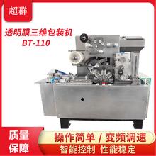 超群机械BT-110透明膜化妆品蚊香盒盒子裹膜三维包装机图片