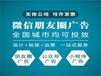 騰訊廣告渠道商合作廣告服務商代理加盟