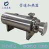管道式加热器污水处理管道加热器水循环加热器不锈钢加热器