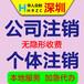 深圳从事营业执照注销价格实惠,个体户营业执照注销