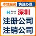 個體戶注銷價格實惠,深圳公司注銷代理
