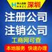 深圳公司注銷代辦費用優質服務,深圳營業執照注銷