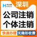 可靠深圳個體戶注銷優質服務,代辦注銷營業執照
