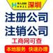 深圳可靠代辦公司注銷售后保障,營業執照注銷