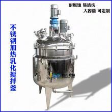 304不銹鋼液體攪拌罐日化品均質乳化罐化工真空高壓反應釜圖片