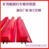 矿用安全防护阻拦装置—聚氨酯阻车器