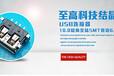 耐高溫USB連接器type-c連接器母座micro連接器免費拿樣
