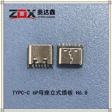 type-c母座6p立式插板安卓v8插座micro母座USB連接器圖片