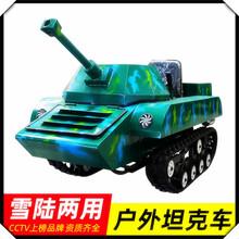 游乐坦克车生产供应儿童游乐坦克仿真坦克车大型游乐设备供应